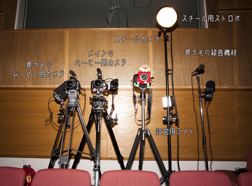 ダンス発表会の動画&スチール撮影の機材設営